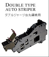 changing yarn device 松崎  オートストライパー DOUBLE TYPE AUTO STRIPER