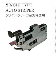 changing yarn device 松崎  オートストライパー SINGLE TYPE AUTO STRIPER